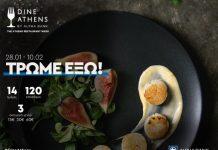 """Έρχεται το 4ο """"Dine Athens Restaurant Week"""" από την Alpha Bank, το μεγάλο γαστρονομικό γεγονός της Αθήνας"""