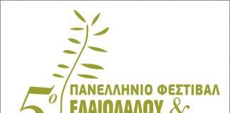 Παρουσίαση ελαιολάδων της Μεσσηνίας την Τετάρτη 9 Ιανουαρίου στην Αθήνα