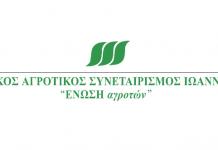 """Ο ΓΑΣ Ιωαννίνων """"Ένωση αγροτών"""" στηρίζει τις κινητοποιήσεις των αγροτών"""