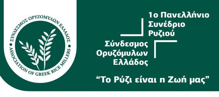 Η εκδήλωση με τίτλο «Το Ρύζι είναι η Ζωή μας» διοργανώθηκε από το νεοσύστατο Σύνδεσμο Ορυζόμυλων Ελλάδος (ΣΟΕ) που, μαζί με τη Διεπεγγελματική Οργάνωση Ρυζιού- το καταστατικό της οποίας, μάλιστα, έλαβε την έγκριση του δικαστηρίου το πρωί της ίδιας μέρας