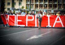Εικοσιτετράωρη απεργία στο Δημόσιο την Πέμπτη 17/1 με απόφαση της ΑΔΕΔΥ