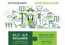 Εκδηλώσεις για την ελληνική κτηνοτροφία και γαστρονομία στο πλαίσιο της 11ης Zootechnia