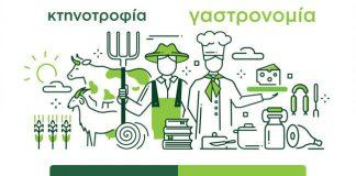 Ημερίδες και δραστηριότητες του ΓΕΩΤ.Ε.Ε στο πλαίσιο της 11ης Zootechnia 2019