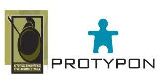 Εκπαίδευση ελαιοπαραγωγών από την PROTYPON στον Αγροτικό Ελαιουργικό Συνεταιρισμό Στυλίδας