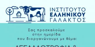 Ημερίδα για την αγελαδοτροφία και το ελληνικό γάλα το Σάββατο 23/2 στις Σέρρες