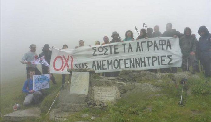 Καρπενήσι: «Όχι» από τους κατοίκους στις ανεμογεννήτριες και τα υδροηλεκτρικά