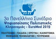 «Κάτω από την Ακρόπολη» το 3ο Πανελλήνιο Συνέδριο Ψηφιοποίησης Πολιτιστικής Κληρονομιάς