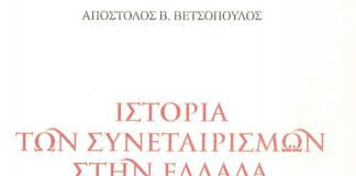 Παρουσίαση βιβλίου για την Ιστορία των Συνεταιρισμών στην Ελλάδα το Σάββατο 19/1