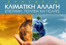 synedrio-GEOTEE-klimatiki-allagi-polites