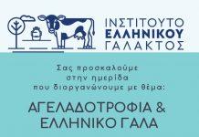 Ημερίδα για το ελληνικό γάλα το Σάββατο 23 Φεβρουαρίου στις Σέρρες