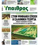 YPaithros_1502-2019