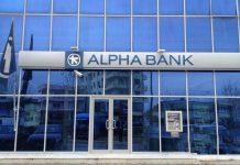 Η Alpha Bank ενισχύει την Εκτελεστική Επιτροπή με τη θέσπιση νέων θέσεων Γενικών Διευθυντών