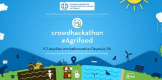 Στον Μαραθώνιο Καινοτομίας Crowdhackathon #Agrifood θα παρευρεθεί το Σάββατο 6/4 ο Αραχωβίτης