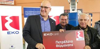 Δράσεις για τον Αθλητισμό στην Κέρκυρα από τον Όμιλο ΕΛΠΕ