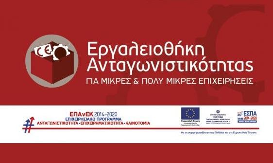 Eκδήλωση παρουσίασης της δράσης ΕΠΑνΕΚ «εργαλειοθήκη ανταγωνιστικότητας μικρών επιχειρήσεων»