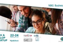 Εκδήλωση για τις startups στο Ηράκλειο Κρήτης από τις 22 έως τις 24/2