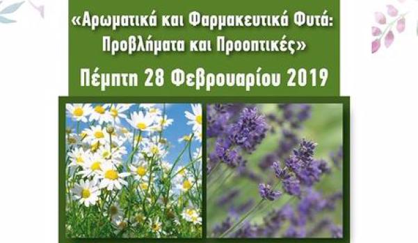 Ημερίδα του ΕΛΓΟ για τα Αρωματικά και Φαρμακευτικά Φυτά στο πλαίσιο της Agrothessaly