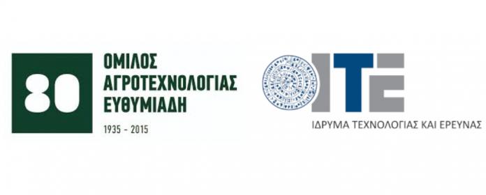 Κρήτη: Ημερίδα για την αγροδιατροφή μέσα από την συνεργασία ΙΤΕ – Ομίλου Ευθυμιάδη