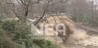 Κρήτη: Κατέρρευσε on camera η ιστορική γέφυρα του Κέριτη