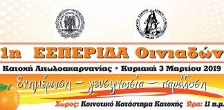 Την Κυριακή 3 Μαρτίου η 1η «Εσπερίδα» για το Πορτοκάλι και Μανταρίνι Οινιαδών