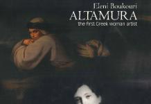 """ΠΙΟΠ: Προβολή του ντοκιμαντέρ """"Ελένη Μπούκουρη Αλταμούρα- Η πρώτη Ελληνίδα ζωγράφος"""""""