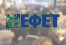 Καμπάνες ΕΦΕΤ για ελληνοποιήσεις γάλακτος και νοθεία ελαιόλαδου