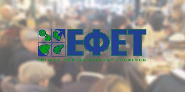 ΕΦΕΤ: EU-FORA εκπαιδευτικό πρόγραμμα από 5 έως 7 Ιουνίου
