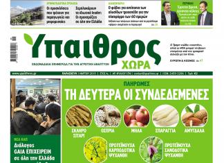 ypaithros-chora-174-min