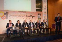 Αναπτυξιακό συνέδριο Λάρισα