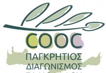 Ρέθυμνο: Από 22 έως 24 Μαρτίου ο 5ος Παγκρήτιος Διαγωνισμός Ελαιολάδου