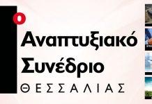 Το 1ο Αναπτυξιακό Συνέδριο Θεσσαλίας στις 15 και 16 Μαρτίου στη Λάρισα