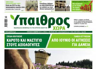 YPAithros-chora-martios-2019-min