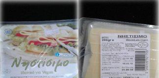 Ανάκληση νηστίσιμου τυριού με...γάλα από τον ΕΦΕΤ