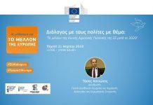 """Εκδήλωση για το """"μέλλον της ΚΑΠ"""" την Πέμπτη 21 Μαρτίου στην Ξάνθη"""