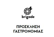Εκδήλωση της «Μπριγάδας των Ελλήνων Mαγείρων» στο πλαίσιο της Food Expo