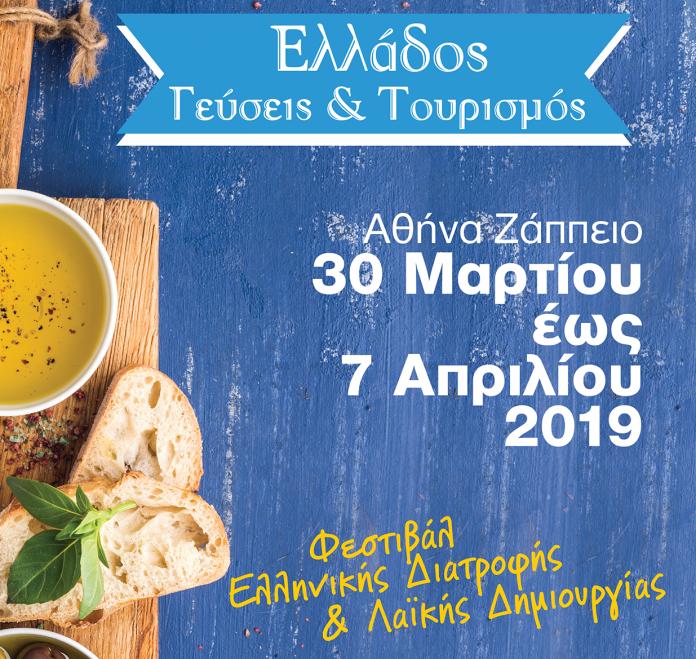 Φεστιβάλ «Ελλάδος Γεύσεις και Τουρισμός» από 30 έως 7 Απριλίου στο Ζάππειο