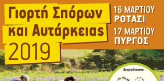 Γιορτή Σπόρων και Αυτάρκειας στις 16 και 17 Μαρτίου στην Κρήτη