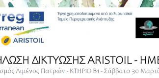 Ημερίδα για το Ευρωπαϊκό Πρόγραμμα Aristoil το Σάββατο 30/3 στην Πάτρα