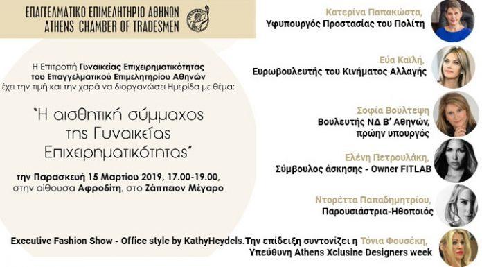 Ημερίδα του Επαγγελματικού Επιμελητηρίου Αθηνών για τη γυναικεία επιχειρηματικότητα