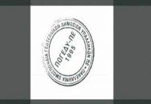 Κατάληψη κτιρίου του ΥΠΑΑΤ στην Αθήνα από την ΠΟΓΕΔΥ