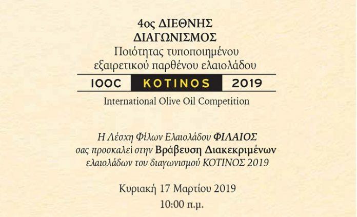 Ολοκληρώθηκε ο Διαγωνισμός - Την Κυριακή 17/3 στη «FOODEXPO» η απονομή των Βραβείων «ΚΟΤΙΝΟΣ 2019»