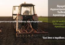 Τον Ιούλιο η Παγκρήτια Αγροκτηνοτροφική Έκθεση Αρκαλοχωρίου