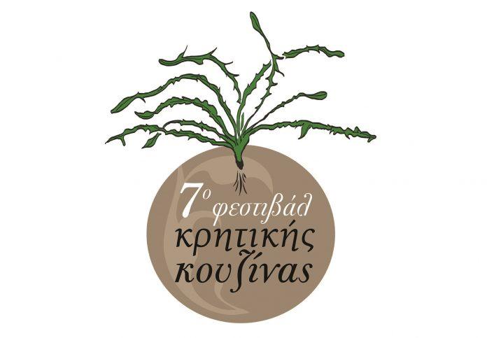 Την Κυριακή 7 Απριλίου στο Ηράκλειο Κρήτης, το «7ο Φεστιβάλ Κρητικής Κουζίνας»