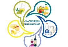 """Τρίπολη: Σεμινάριο για την """"Καινοτόμα Επιχειρηματικότητα στον Αγροδιατροφικό τομέα"""" στις 22/4"""
