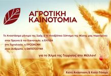 Ευχές για Καλή Ανάσταση και Καλό Πάσχα από την Αγροτική Καινοτομία