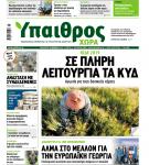 YPaithros-chora-protoselido_12-04-min