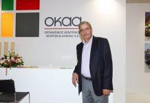 Δυναμική η παρουσία του ΟΚΑΑ στην 5η «Freskon»