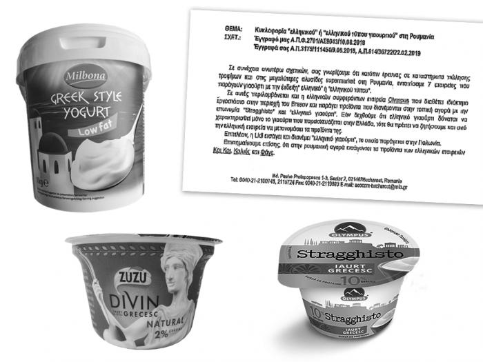 elliniko-giaourti-roumania