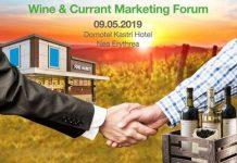 Ημερίδα για την προώθηση ελληνικών κρασιών στη γερμανική αγορά στις 9/5 στην Αθήνα