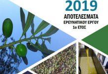 Ημερίδα για την προώθηση ελαιολάδου και προϊόντων ελιάς στο Βόρειο Αιγαίο την Τρίτη 16/4